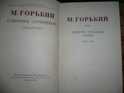 Горький собрание сочинений 1949