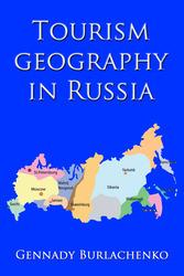 Книга о развитии туризма в России