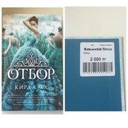 Книги бестселлеры Киры Касс по доброй цене :)