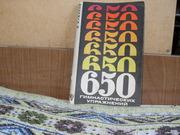 Продам книгу: В. Жужиков 650 гимнастических упражнений