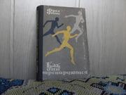 продам книгу: Фред Уилт  Как они тренируются. (пер. с англ.)