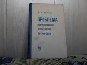 продам книгу: Л.П. Матвеев Проблемы периодизации спортив. трениров.