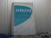 продам книгу:С.В. Каледин.В.Н. Дьяков Проблемы спортив. тренировки