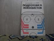 продам книгу: В.И. Колосков,  В.П. Климин Подготовка хоккеистов.