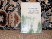 Продам книгу Н.Н.Дмитриев Советы рыболовам-любителям