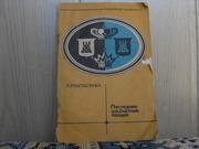Продам книгу Х.Р.Капабланка Последние шахматные лекции