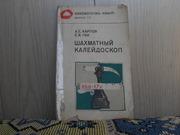 Продам книгу А.Е.Карпов,  Е.Я. Гик Шахматный калейдоскоп