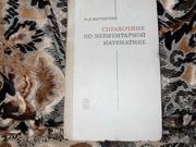 Продам книгу М.Я.Выгодский Справочник по элементарной математике