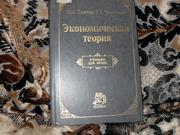 Продам книгу М.А.Сажина, Г.Г.Чибриков Экономическая теория