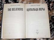 Продам книгу Николас Конде Щупальцы веры