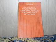 Продам книгу Е.А.Яковлев Испытания космических электроракетных устан.