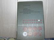 продам книгу Г.С.Попкович Основы автоматики и автоматизации