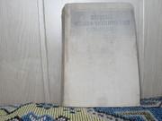 Продам книгу Краткий физико-технический справочник