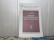 Продам книгу Я.С.Дубнов Ошибки в геометрических доказательствах