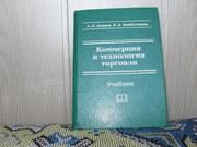 Продам книгу Л.П.Дашков Коммерция и технология торговли