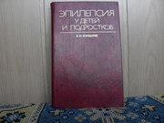 Продам книгу А.И.Болдырев Эпилепсия у детей и подростков