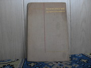 Продам книгу С.Мухина Психология дошкольника