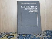 Продам книгу А.М.Пулатов Справочник по семиотике нервных болезней.