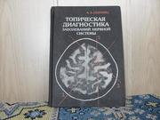 Продам книгу Тропическая диагностика заболеваний нервной системы.
