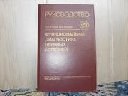 Продам книгу Л.Р.ЗенковФункциональная диагностика нервных болезней