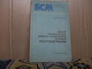 Продам книгу  В.М.Соколов Выбор  физико-технических условий ренгена
