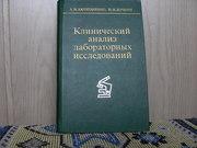 Продам книгу А.М.Капитаненко Клинический анализ лабораторных исследов