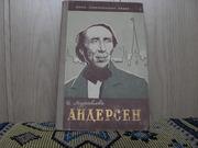 продам книгу:  И. Муравьева  АНДЕРСЕН (1805-1875)