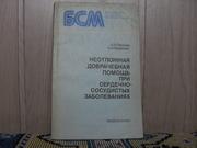 продам книгшу: А.Н. Тарасов,  Е.А. Гордиенко  Неотложная доврачебная