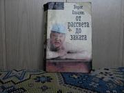 продам книгу: Александр Коржаков: Борис Ельцин: от заката рассвета