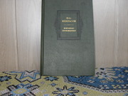 продам книгу: Н.А. Некрасов  Избранные произведения.