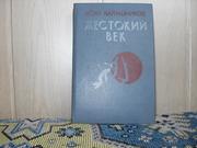 продам книгу: Исай Калашников  Жестокий век.