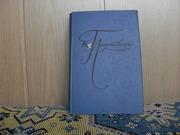 продам книгу: К. Паустовский  Избранные произведения в 2-х томах