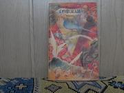 продам книгу: Э-Т-Амадей Гофман  (1776-1822)  Новеллы. (пер. с нем.)