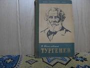 продам книгу: Н. Богословский  ТУРГЕНЕВ  (1818-1863)