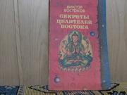 продам книгу:  Виктор Востоков  Секреты целителей Востока