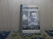 продам книгу: Константин Шилов  БОРИСОВ-МУСАТОВ  ( 1870-1905)