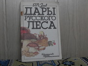 продам кигу: Д.П. Зуев  Дары русского леса