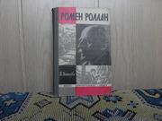 продам книгу: Т. Мотылева  РОМЕН РОЛЛАН (1866-1944)