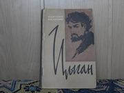 продам книгу  Анатолий Калинин  ЦЫГАН