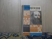 продам книгу: В. Прокофьев  ПЕТРАШЕВСКИЙ (1821-1866)