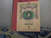 продам книгу:  К. Бестужев  КАЛИОСТРО