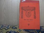 продам книгу: С. Горский  Жены Иоанна Грознаго