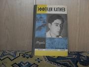продам книгу: М. Чудакова  ЭФФЕНДИ  КАПИЕВ (1909-1944)