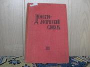 продам книгу:  Дефектологический словарь  (А-Я)