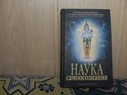 продам книгу: Бхактиведанта Свами Прабхупада,  А.Ч.