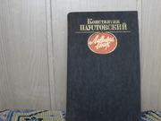 продам книгу:  Константин Паустовский  Лавровый венок