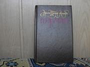 продам книгу: Э.Т. Амадей Гофман Том 1-1 из собр. соч. в 6 томах