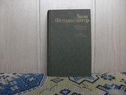 продам книгу:  Лион Фейхтвангер (1884-1958)  Историчекие романы: