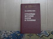продам книгу: В.А. Кириллин  Страницы истории науки и техники.