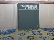 продам книгу:   Геологический словарь  том 2-й (Н-Я)